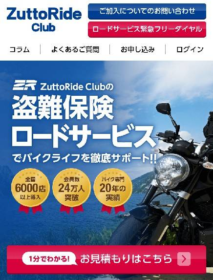 ZuttoRide Club
