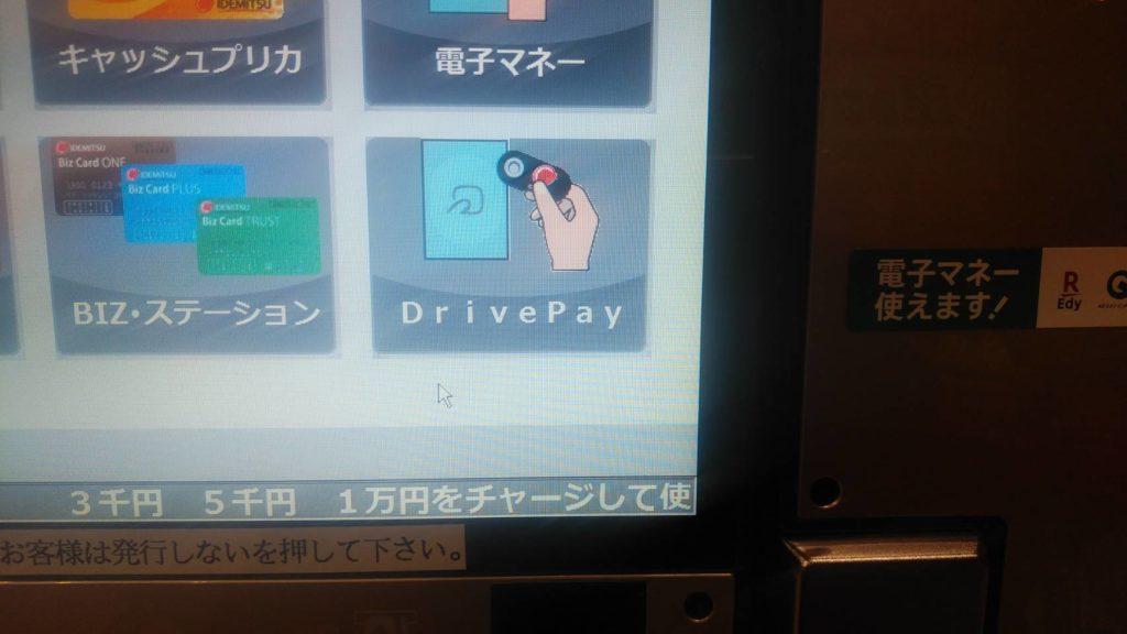 ドライブペイ